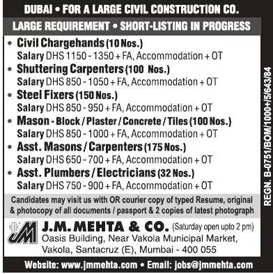 DUBAI AND SHARJAH MUNICIPALITY JOBS