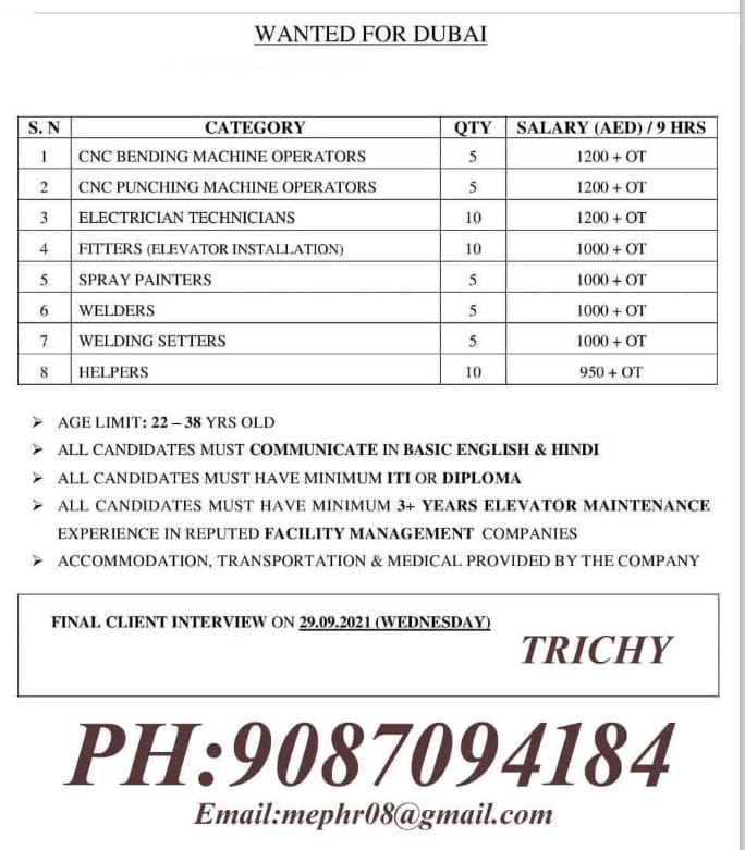 WALK-IN INTERVIEW AT TRICHY FOR DUBAI WANTED