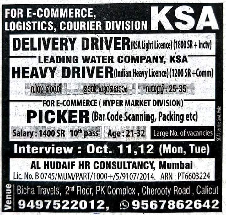 REQUIRED FOR E-COMMERCE, LOGISTICS, COURIER DIVISION-KSA