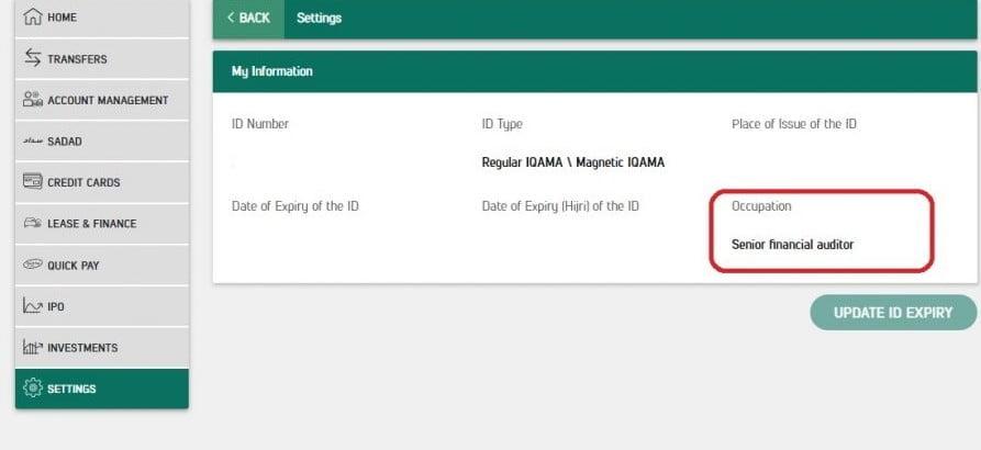 Check Iqama Mehna Online 04