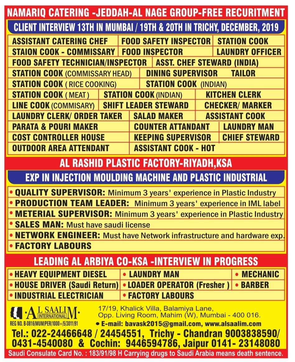 AL RASHID PLASTIC FACTORY RIYADH KSA JOB INTERVIEW AT TRICHY