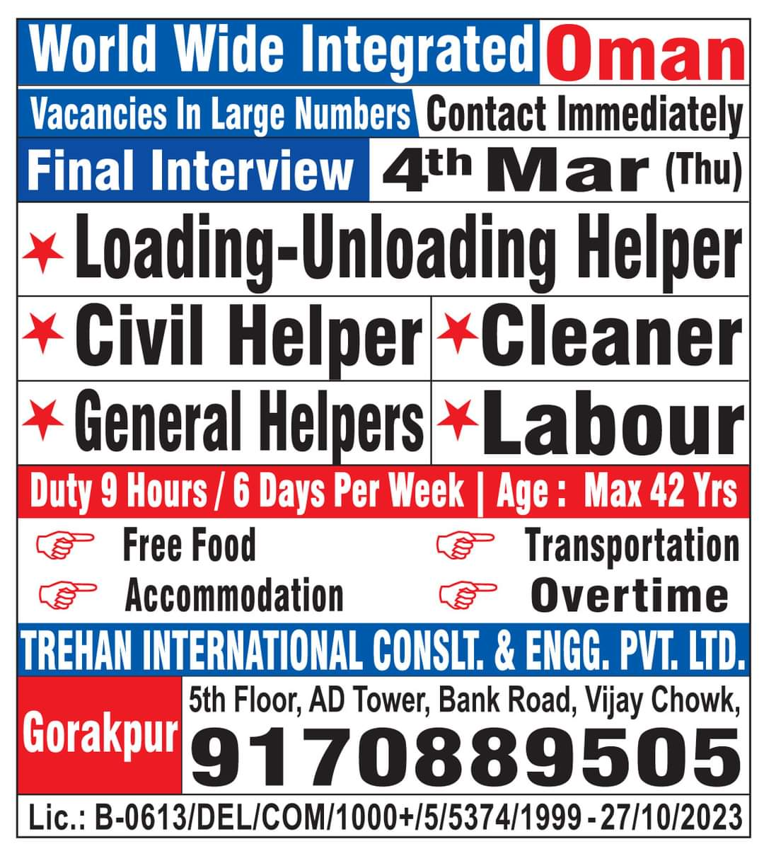 WORLD WIDE INTEGRATED OMAN