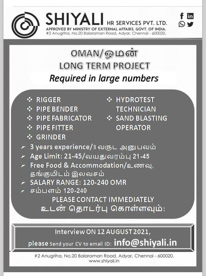 WALK IN INTERVIEW IN CHENNAI FOR A LEADING COMPANY IN OMAN
